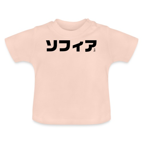 Sophia, Sofia - Baby T-Shirt