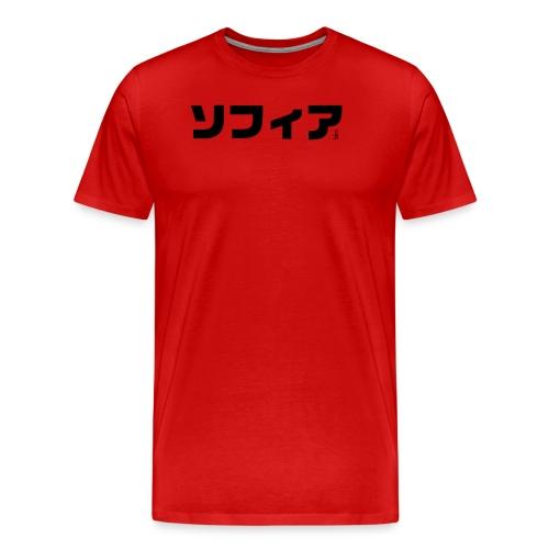 Sophia, Sofia - Men's Premium T-Shirt