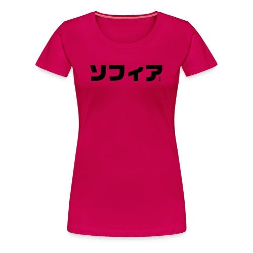 Sophia, Sofia - Women's Premium T-Shirt