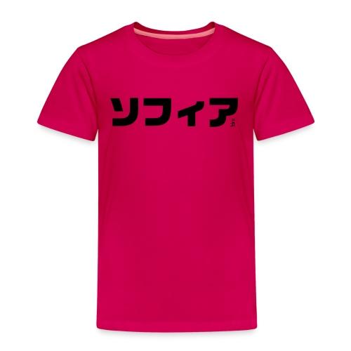 Sophia, Sofia - Kids' Premium T-Shirt