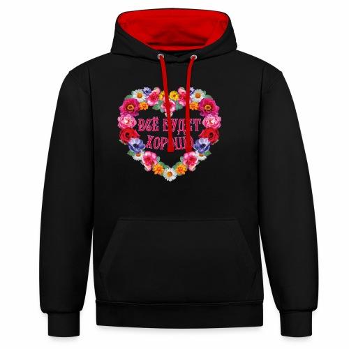 248 Vse budet XOROSHO Blumen Herz Russland - Kontrast-Hoodie