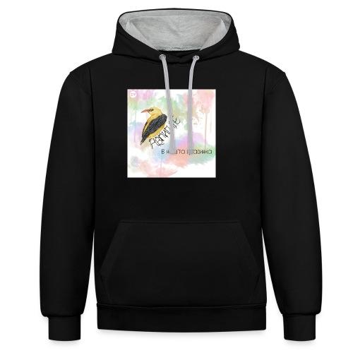 Avligite - Album Art - Contrast Colour Hoodie