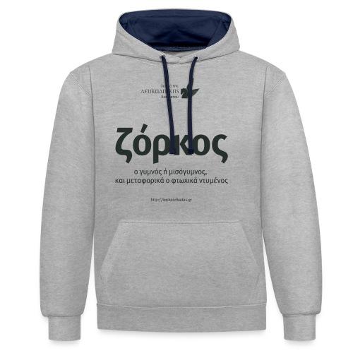 Ζόρκος - Contrast Colour Hoodie