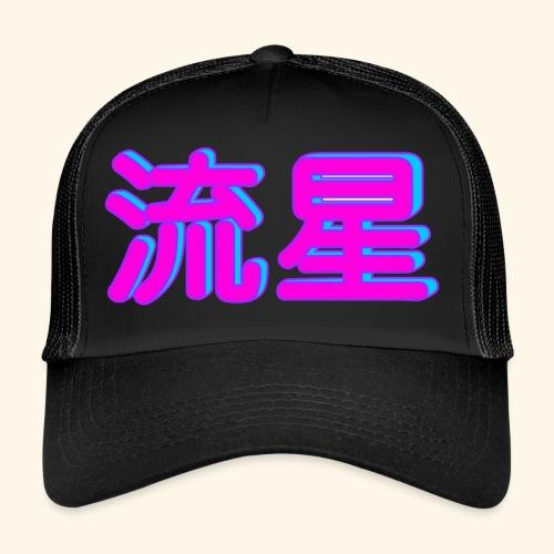 神々のかんじ - Trucker Cap