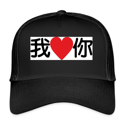 I love you, in chinese style - Trucker Cap