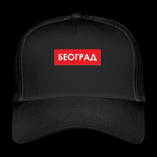 Beograd - Utoka - Trucker Cap