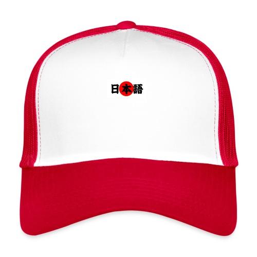 japanese - Trucker Cap
