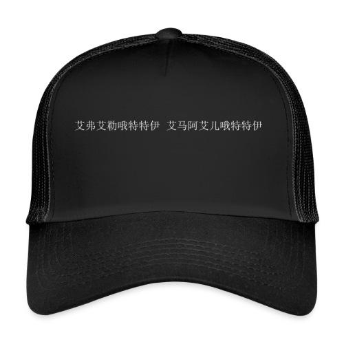Japanisch (Flotti Marotti) - Trucker Cap