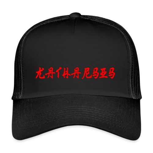 Katharsis - Trucker Cap