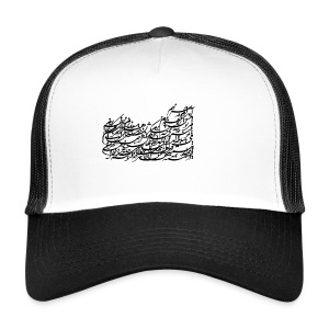 Persian Poem by Saeed - Trucker Cap