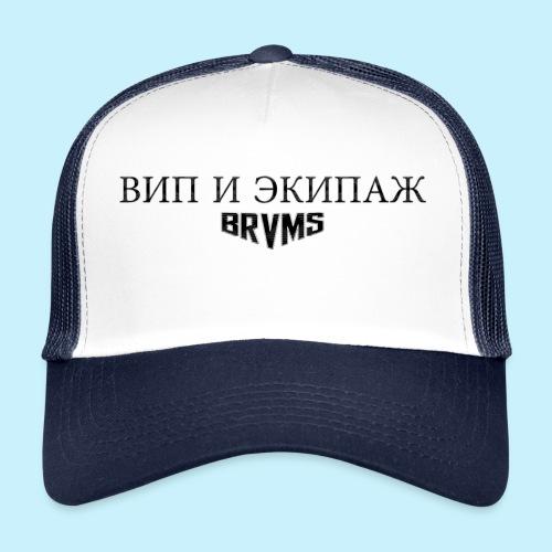 ВИП И ЭКИПАЖ / VIP & CREW / BRVMS - Trucker Cap