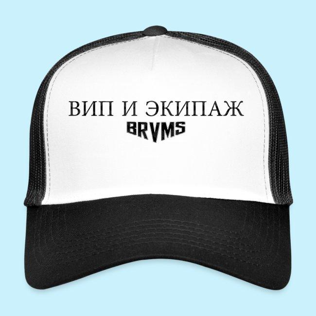 ВИП И ЭКИПАЖ / VIP & CREW / BRVMS