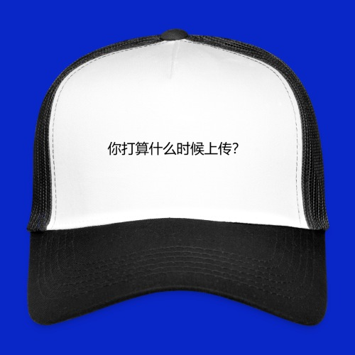 When you gonna upload, Jonny? - Trucker Cap