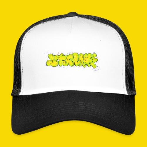 Strange Graffiti - Trucker Cap