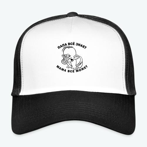 Baby Russisch - Trucker Cap