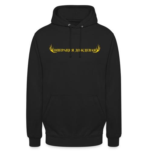 ОПЕРАЦИЯ ДОЖДЕВАЯ - Limited Edition - Luvtröja unisex