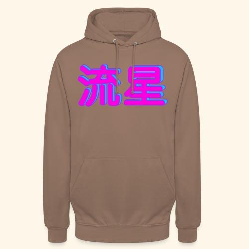 神々のかんじ - Sweat-shirt à capuche unisexe