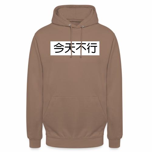 今天不行 Chinesisches Design, Nicht Heute, cool - Unisex Hoodie