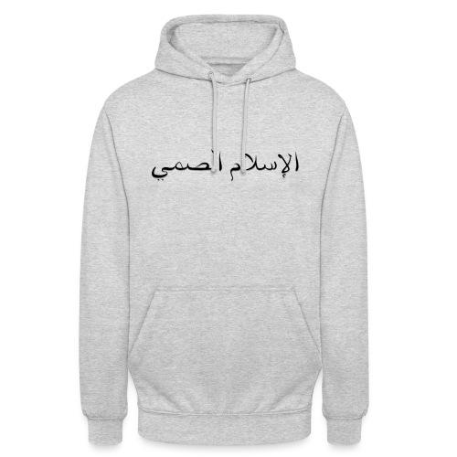 Deaf Islam - Unisex Hoodie