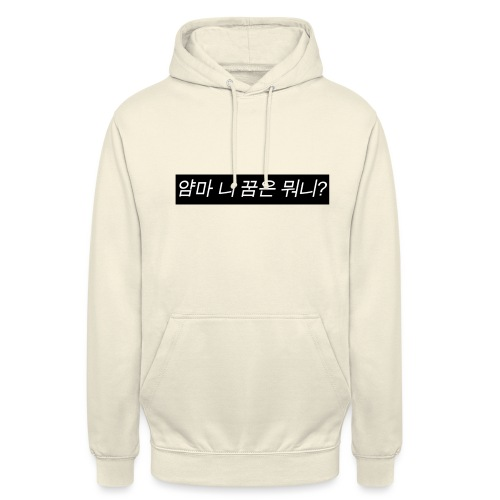 What Is Your Dream b&w - Unisex Hoodie