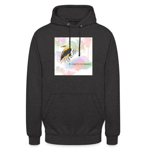 Avligite - Album Art - Unisex Hoodie