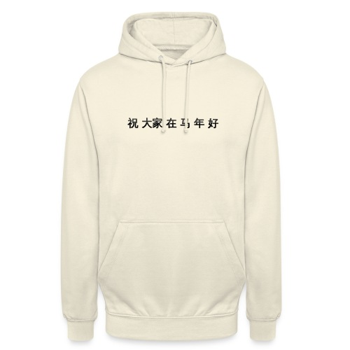 Chinese letters - Sweat-shirt à capuche unisexe