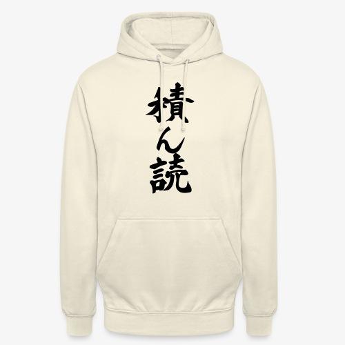 Tsundoku Kalligrafie - Unisex Hoodie
