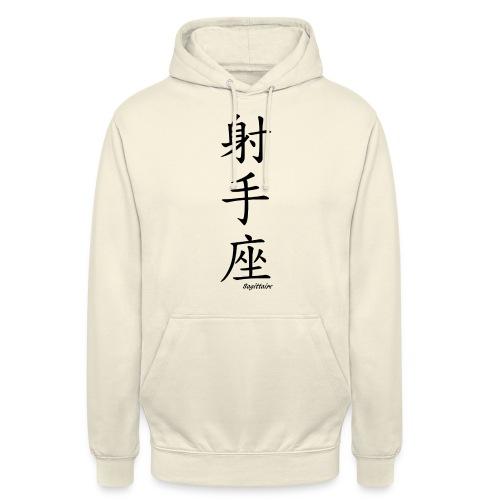 signe chinois sagittaire - Sweat-shirt à capuche unisexe