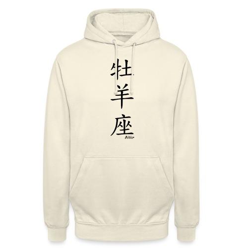 signe chinois bélier - Sweat-shirt à capuche unisexe