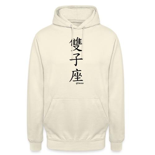 signe chinois gémeau - Sweat-shirt à capuche unisexe