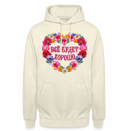 248 Vse budet XOROSHO Blumen Herz Russland - Unisex Hoodie
