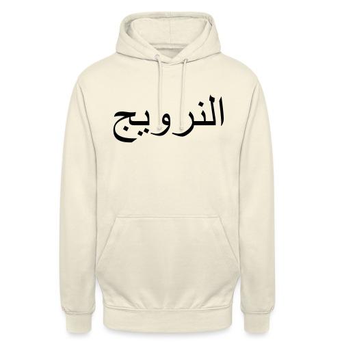 Arabisk Norge - fra Det norske plagg - Unisex-hettegenser