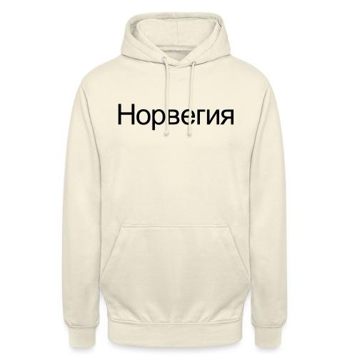 Норвегия - Russisk Norge - plagget.no - Unisex-hettegenser