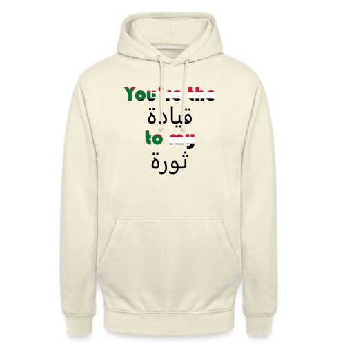 You're the qeyada to my revolution - Unisex Hoodie