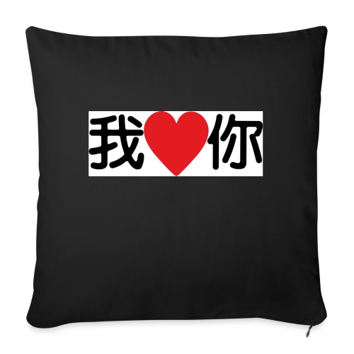 I love you, in chinese style - Housse de coussin décorative 45x 45cm