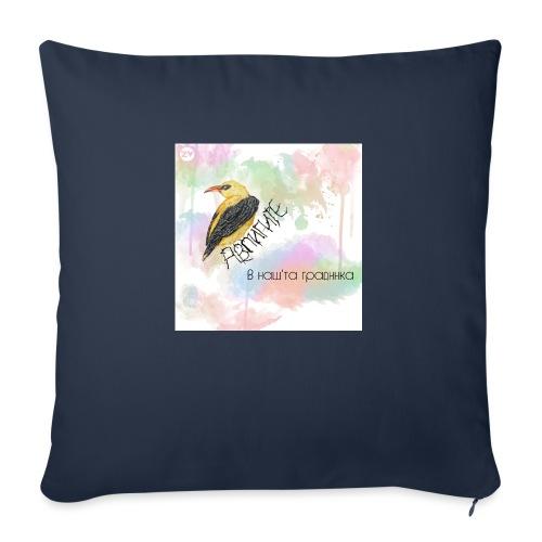 Avligite - Album Art - Sofa pillowcase 17,3'' x 17,3'' (45 x 45 cm)