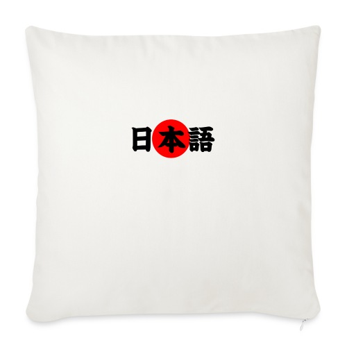 japanese - Sohvatyynyn päällinen 45 x 45 cm
