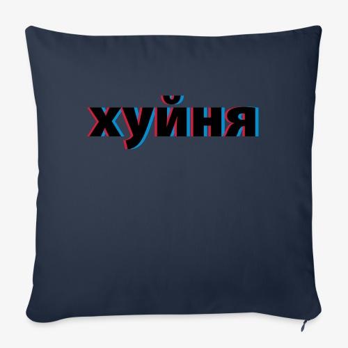 Ch*jnia - Poszewka na poduszkę 45 x 45 cm