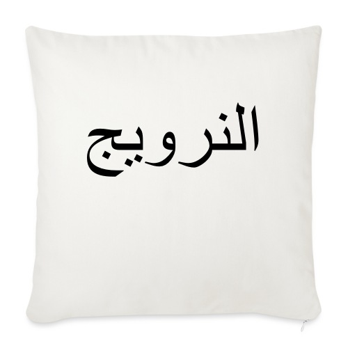 Arabisk Norge - fra Det norske plagg - Sofaputetrekk 45 x 45 cm