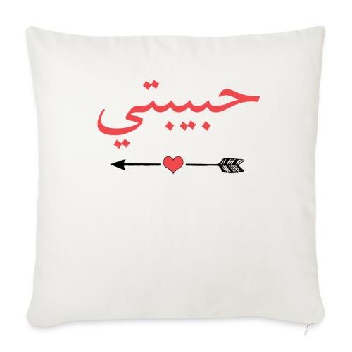 Beloved [Habibti] - Sofa pillow cover 44 x 44 cm