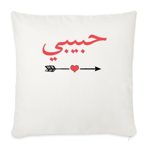 Beloved [Habibi] - Sofa pillow cover 44 x 44 cm