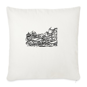 Persian Poem by Saeed - Sofa pillow cover 44 x 44 cm