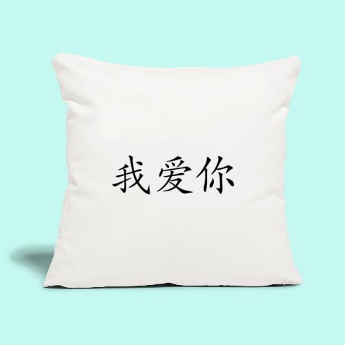 Ich Liebe Dich (Chinesisch) - Sofakissenbezug 44 x 44 cm