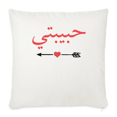 Beloved [Habibti] - Sofa pillowcase 17,3'' x 17,3'' (45 x 45 cm)