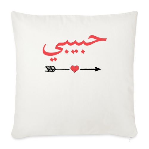 Beloved [Habibi] - Sofa pillowcase 17,3'' x 17,3'' (45 x 45 cm)