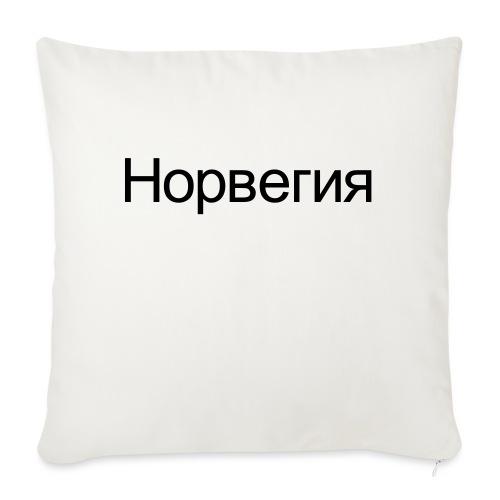 Норвегия - Russisk Norge - plagget.no - Sofaputetrekk 45 x 45 cm