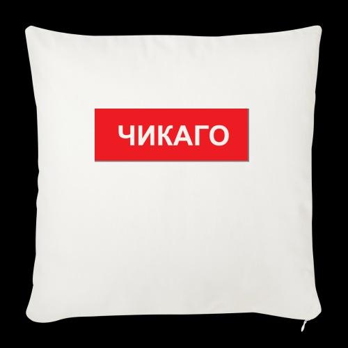 Chikago - Utoka - Sofakissenbezug 44 x 44 cm
