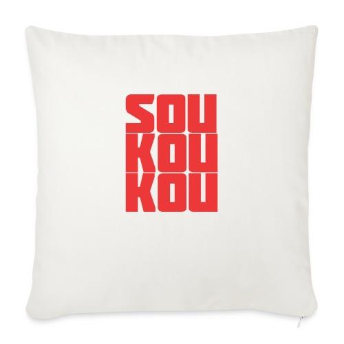 soukoukou Logo - Housse de coussin décorative 45x 45cm
