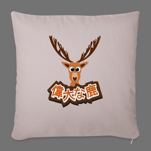 Suuri hirvi (Japani 偉大 な 鹿) - Sohvatyynyn päällinen 45 x 45 cm