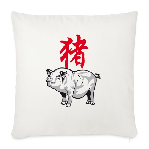 THE YEAR OF THE PIG (Chi - Sofa pillowcase 17,3'' x 17,3'' (45 x 45 cm)